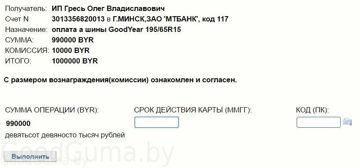 internet-banking-payment-manual-2